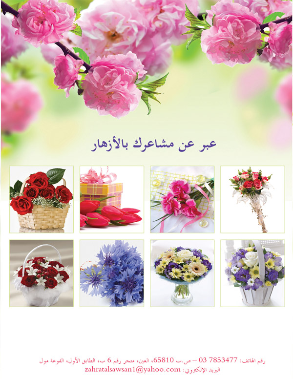 Flowers Shop flyer design option 2